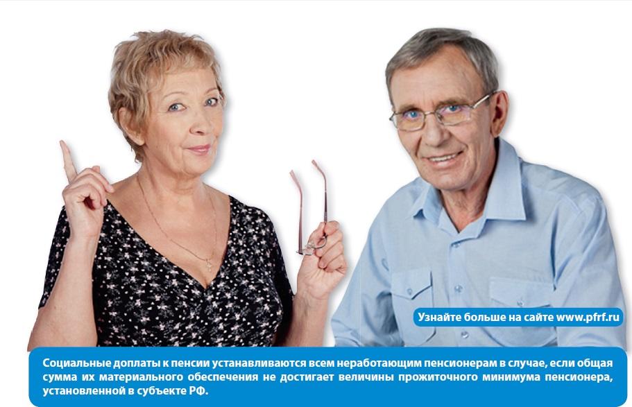 Всем ли пенсионерам в апреле повысят пенсию и на сколько